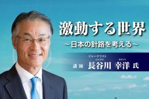 1702_hasegawa_talk