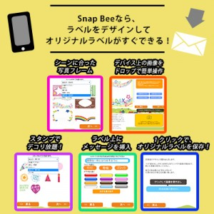 snapbee_04