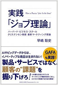 hayashima_job