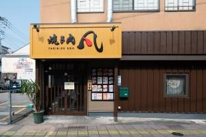 yakinikubon_7721