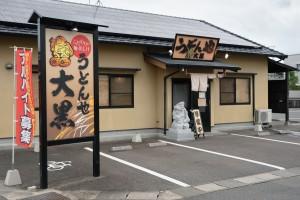 daikoku_gaikan